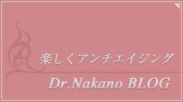ドクター中野 ブログ