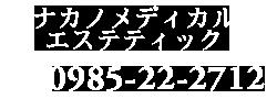 0985-22-2712
